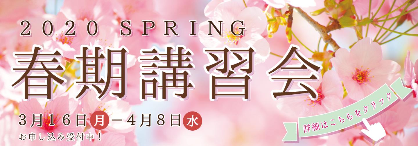KOMABA_spring2020